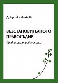 vyzstanovitelnoto-pravosydie-sravnitelnopraven-analiz-dobrinka-chankova